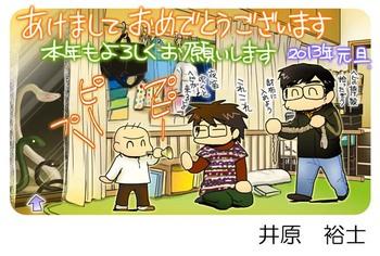 2013年用年賀状 井原裕士.jpg