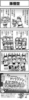 孫悟空.jpg