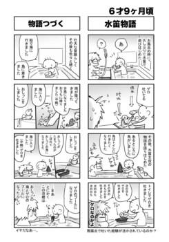 ikuji4-02.jpg