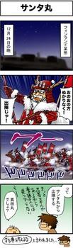 サンタ丸.jpg